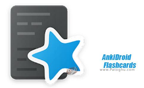 دانلود AnkiDroid Flashcards برای اندروید