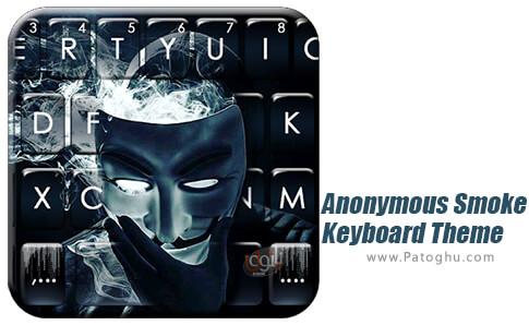 دانلود Anonymous Smoke Keyboard Theme برای اندروید