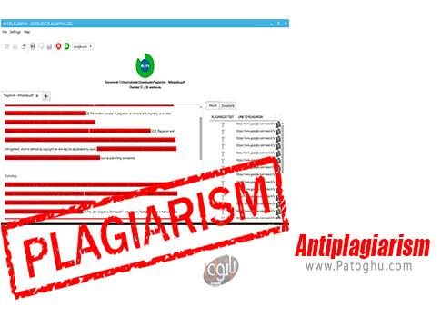 دانلود Antiplagiarism برای ویندوز