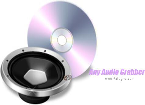 دانلود Any Audio Grabber برای ویندوز