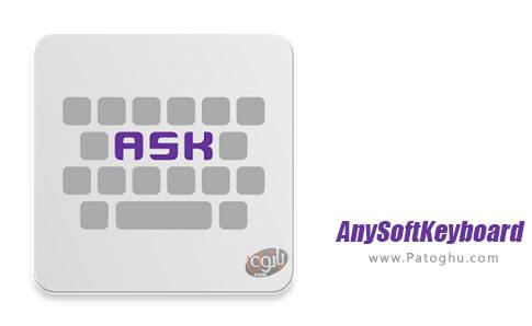 دانلود AnySoftKeyboard برای اندروید