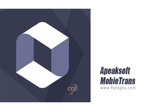 دانلود Apeaksoft MobieTrans برای ویندوز