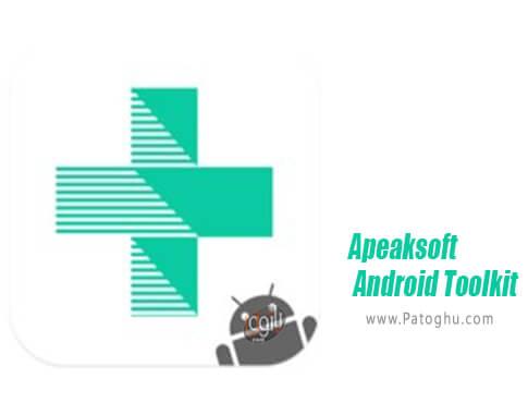 دانلود Apeaksoft Android Toolkit برای ویندوز
