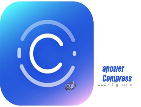 دانلود ApowerCompress برای ویندوز