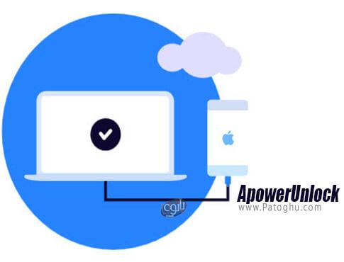 دانلود ApowerUnlock برای ویندوز
