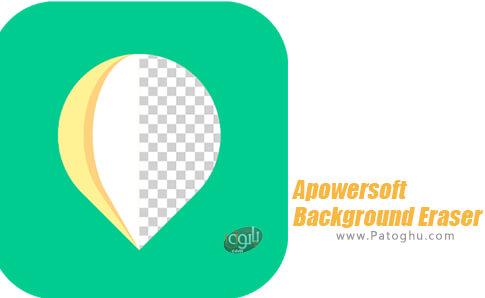 دانلود Apowersoft Background Eraser برای اندروید