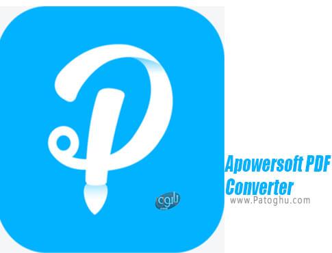 دانلود Apowersoft PDF Converter برای ویندوز