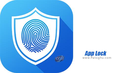 دانلود App Lock برای اندروید