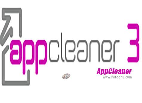 دانلود AppCleaner برای ویندوز