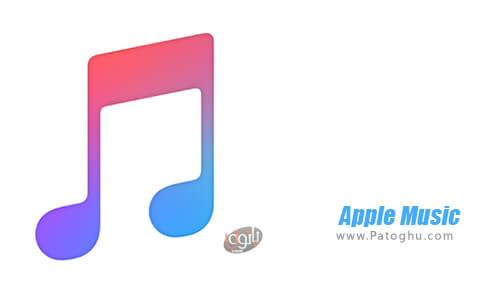 دانلود Apple Music برای اندروید
