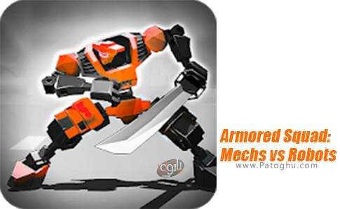 دانلود Armored Squad برای اندروید