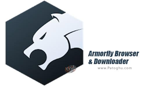 دانلود Armorfly Browser برای اندروید