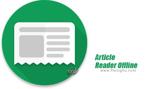 دانلود Article Reader Offline برای اندروید