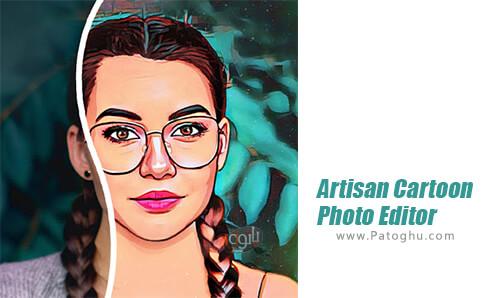دانلود Artisan Cartoon Photo Editor برای اندروید