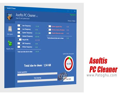 دانلود Asoftis PC Cleaner برای ویندوز