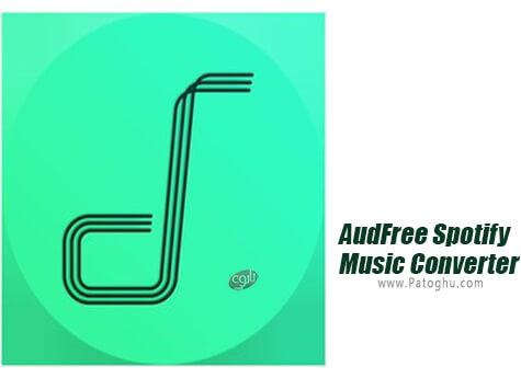 دانلود AudFree Spotify Music Converter برای ویندوز
