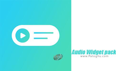 دانلود Audio Widget pack برای اندروید