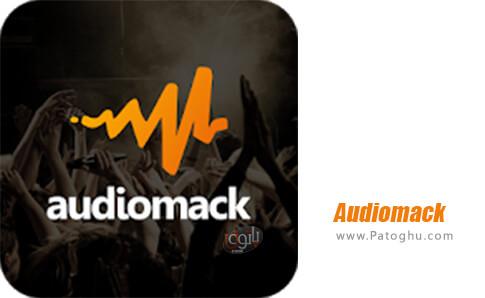 دانلود Audiomack برای اندروید