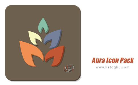 دانلود Aura Icon Pack برای اندروید