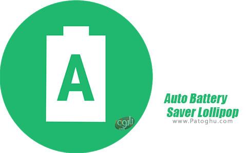 دانلود Auto Battery Saver Lollipop برای اندروید