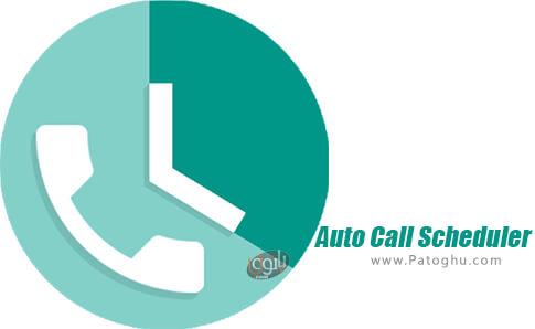 دانلود Auto Call Scheduler برای اندروید