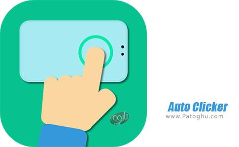 دانلود Auto Clicker برای اندروید
