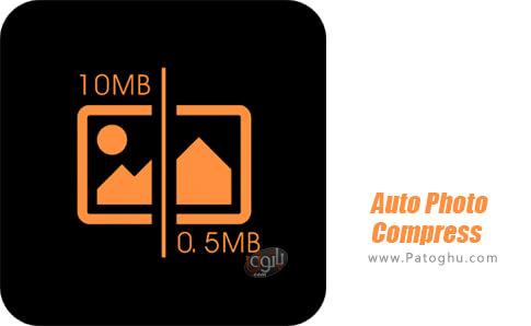 دانلود Auto Photo Compress برای اندروید