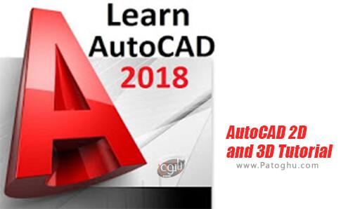 دانلود AutoCAD 2D and 3D Tutorial برای اندروید