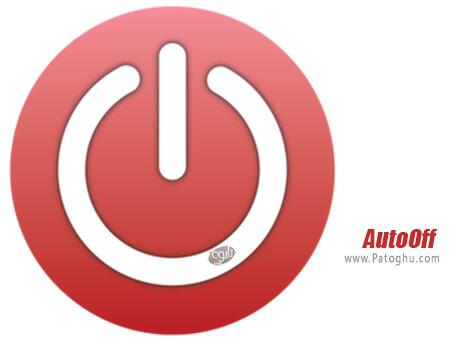 دانلود auto off برای ویندوز