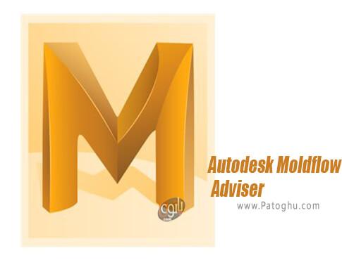 دانلود Autodesk Moldflow Adviser برای ویندوز