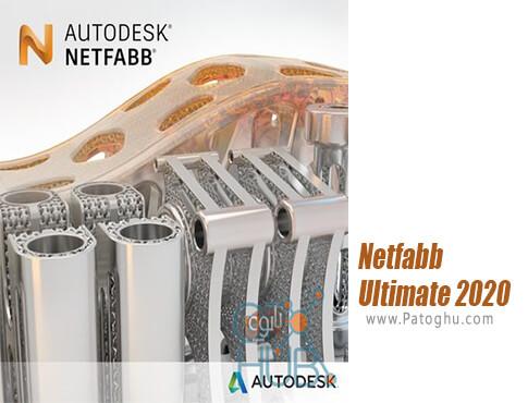 دانلود Autodesk Netfabb Ultimate 2020 برای ویندوز