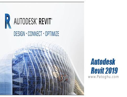 دانلود Autodesk Revit 2019 برای ویندوز