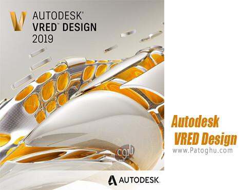 دانلود Autodesk VRED Design برای ویندوز