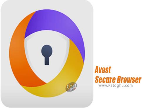 دانلود Avast Secure Browser برای ویندوز