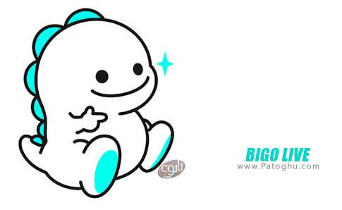 دانلود BIGO LIVE برای اندروید