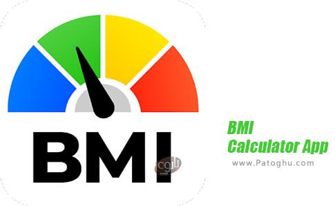 دانلود BMI Calculator App برای اندروید