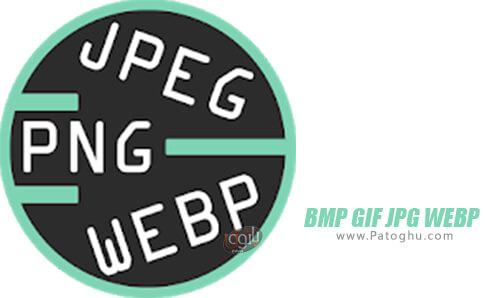 دانلود BMP GIF JPG WEBP برای اندروید