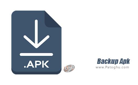دانلود Backup Apk برای اندروید