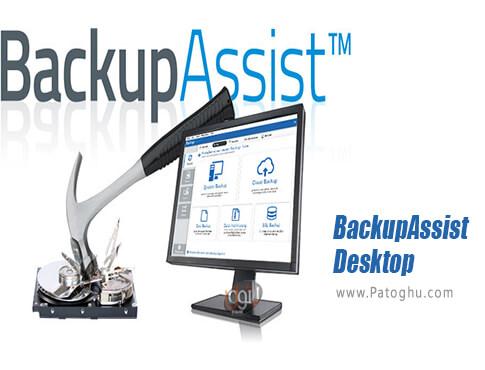 دانلود BackupAssist Desktop برای ویندوز