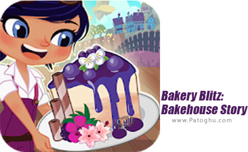 دانلود Bakery Blitz: Bakehouse Story برای اندروید