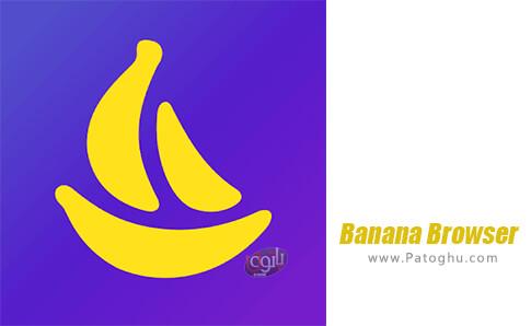 دانلود Banana Browser برای اندروید