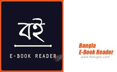 دانلود Bangla-E-Book-Reader برای اندروید