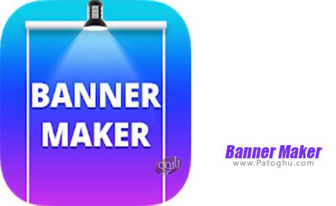 دانلود Banner Maker برای اندروید