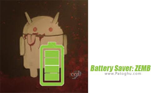 دانلود Battery Saver ZEMB برای اندروید