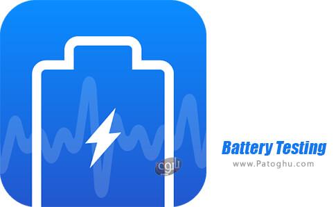 دانلود Battery-Testing برای اندروید