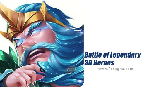 دانلود Battle of Legendary برای اندروید