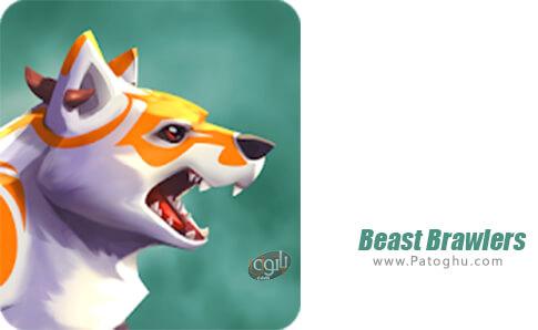 دانلود Beast Brawlers برای اندروید