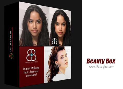 دانلود Beauty Box برای ویندوز