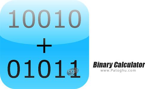 دانلود Binary Calculator برای اندروید