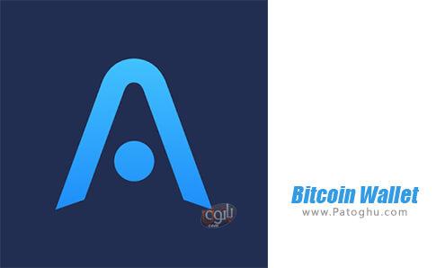 دانلود Bitcoin Wallet برای اندروید